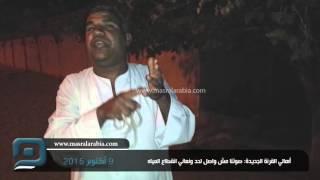مصر العربية | أهالي القرنة الجديدة: صوتنا مش واصل لحد ونعاني انقطاع المياه