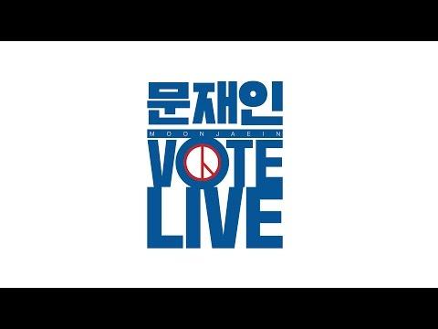 [19대 대선특집] 더불어민주당 투표독려 종일 생방송