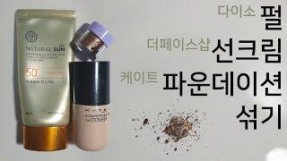 [ASMR] 더페이샵 선크림 + 케이트 파운데이션 + …