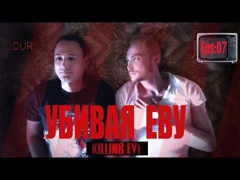 Duration. Eps:07 - Killing Eve / Убивая Еву (BBC 2018 - ...)