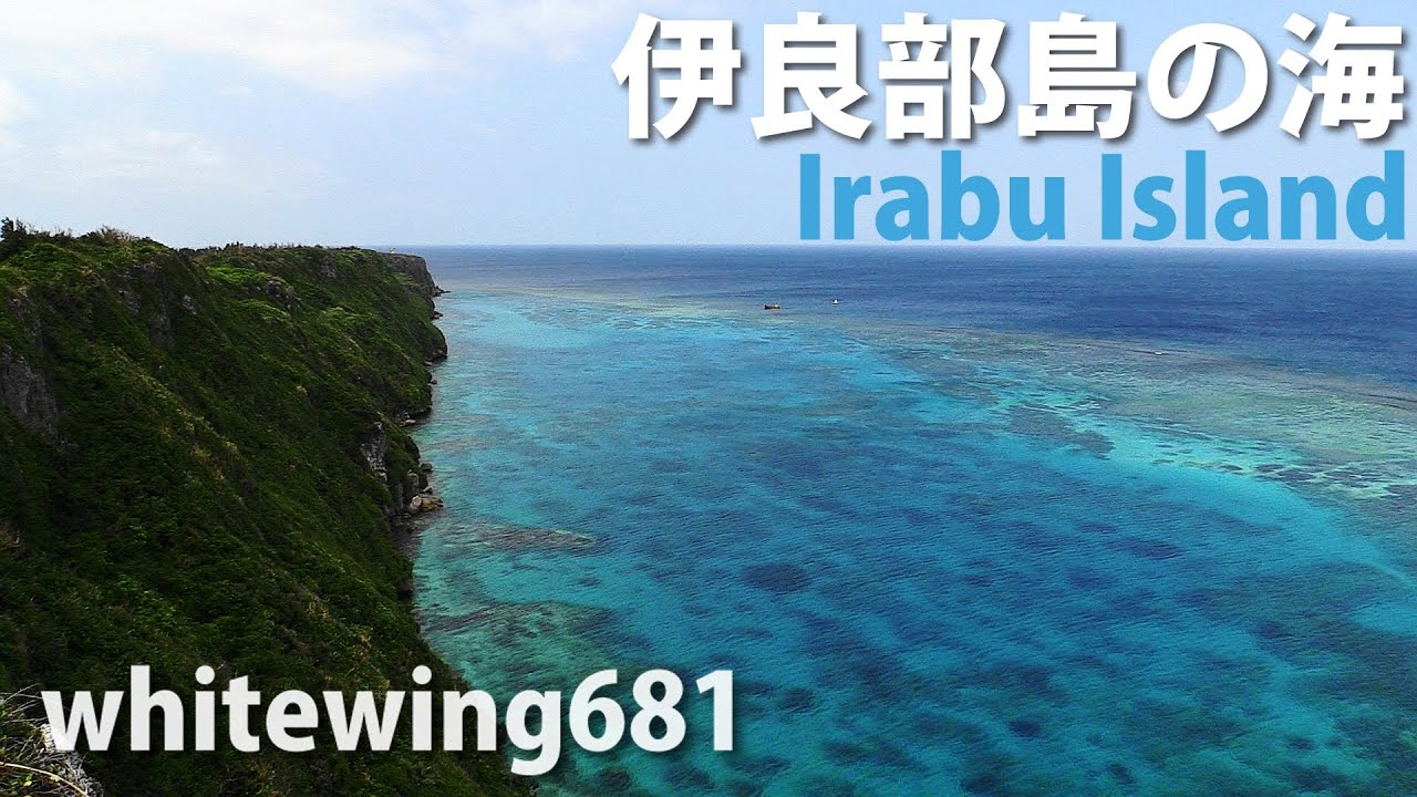 [Beautiful sea panorama at Irabu Island] 沖縄・伊良部島の美しい海 2015 ...