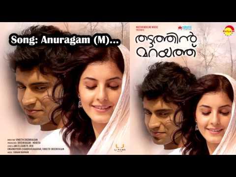 Anuragam (M) - Thattathin Marayathu