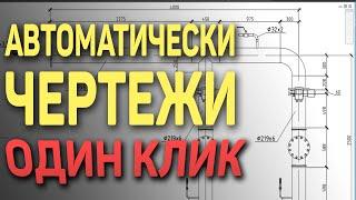10. | AutoCAD | Автоматические чертежи 3D модели. 3D model drawings
