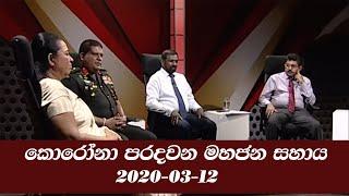 Aluth Parlimenthuwa ( 11-03-2020 ) Thumbnail