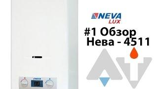 Нева 4511 Обзор АТ
