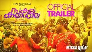 Sakalakala Shala   Official Trailer   Vinod Guruvayoor   Shaji Moothedan   Moothedan Films