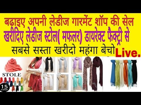 Buy Ladies Stole Direct From Factory On Very Low Price