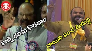 Narsi Reddy Funny Speech About Jagan At Mahanadu