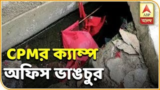 TMC accused of vandalising Left party office at Dumdum | ABP Ananda