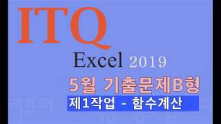 ITQ 엑셀 2019년 5월 기출문제B형 제1작업 함수…