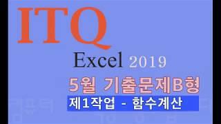 ITQ 엑셀 2019년…