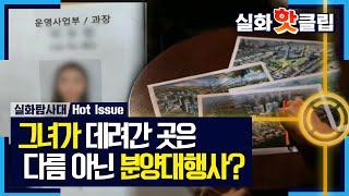 [실화탐사대] 그녀가 데려간 곳은 다름 아닌 분양대행사?, MBC 210911 방송