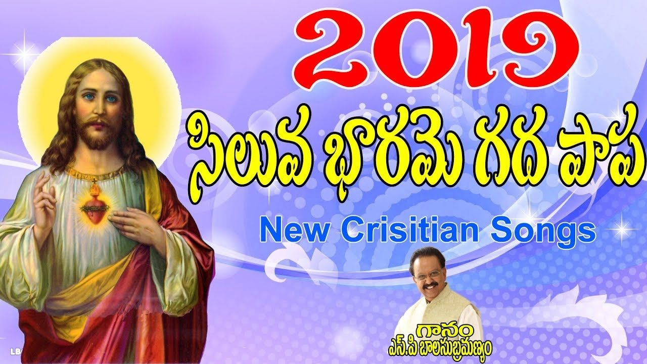Latest New Telugu Christian Song 2019 | Siluva Bharamegada|Jayasindoor Latest Christian Songs Telugu