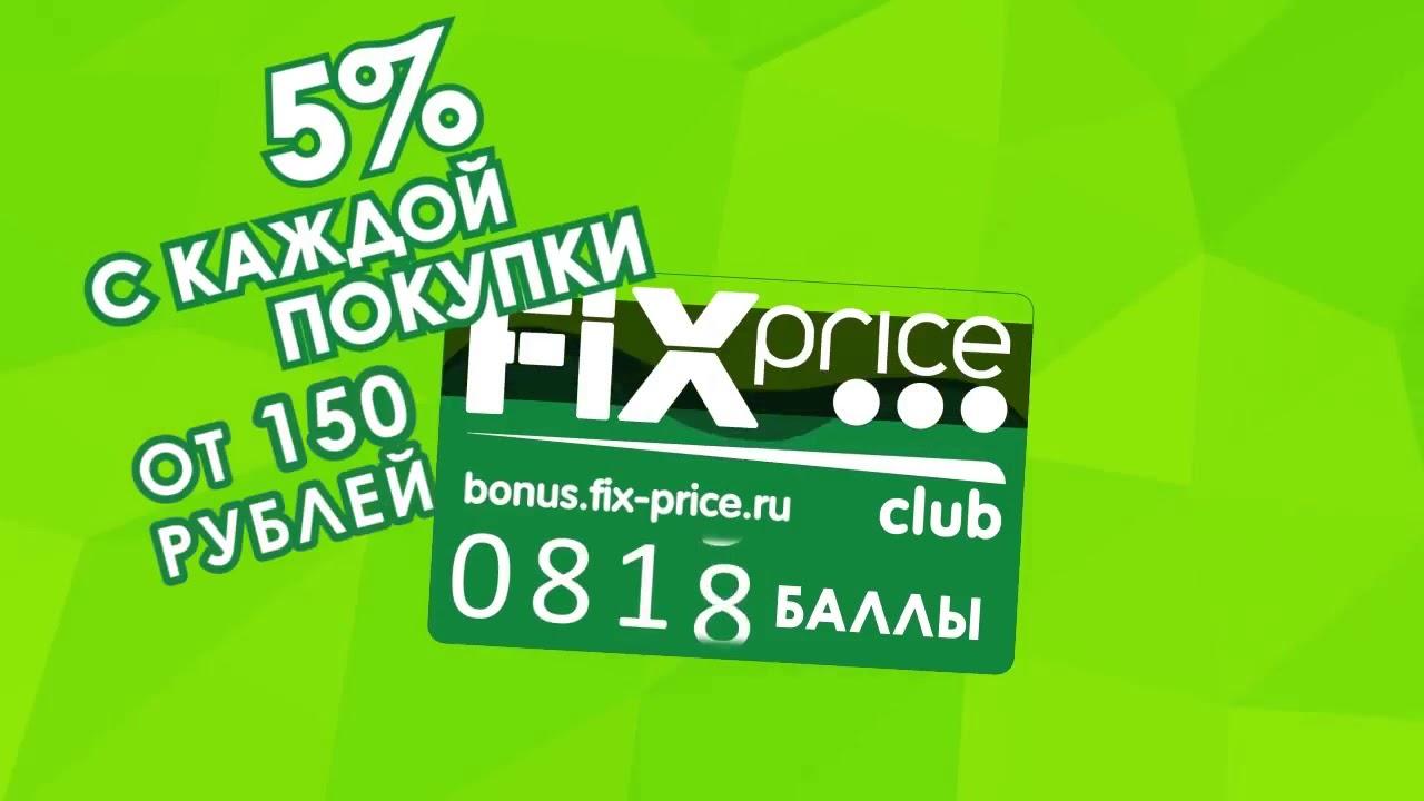 Fix price club cost fallacy