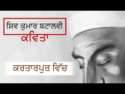 Shiv Kumar Batalvi -- Poem On Sri Guru Nanak Dev Ji ਕਰਤਾਰਪੁਰ ਵਿੱਚ