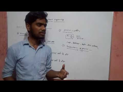 Power Plant engineering lesson-1 part-1