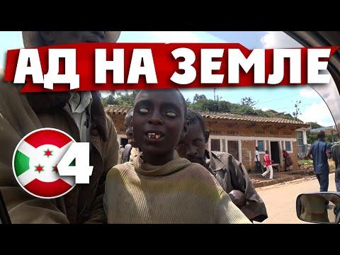БУРУНДИ: 'покаяние' Варламова