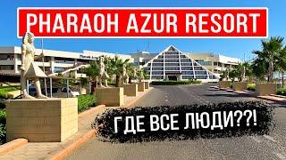 Египет. Пустой отель? Pharaoh Azur Resort. Обзор территории, пляжа. Отдых в Хургаде 2020