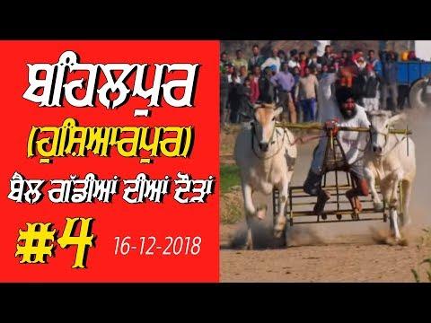 OX RACES #4 🔴 ਬੈਲ ਗੱਡੀਆਂ ਦੀਆਂ ਦੌੜਾਂ बैलों की दौड़ें  بیلوں کی دودن  at BEHALPUR Hoshiarpur - 2018