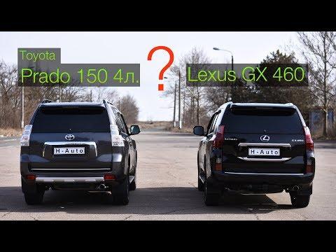 Toyota Prado 4.0 или Lexus GX 460 За что просят переплачивать