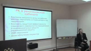 Специальная Оценка Условий Труда обучение. Измерение и оценка ионизирующих излучений.