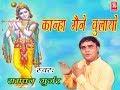 Kanha Maine Bulayo    कान्हा मैने बुलायो    Tere Bharose Meri Gadi    Ramdhan Gujjar Mp3