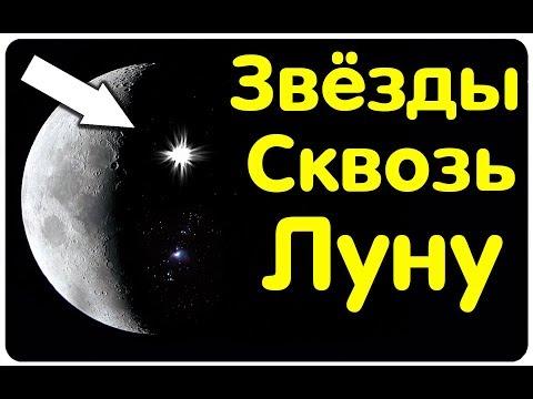 Звёзды видны сквозь луну!  Доказательство.