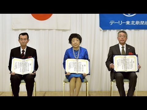 第42回デーリー東北賞贈呈式 地域代表する功績に栄誉2013/12/15