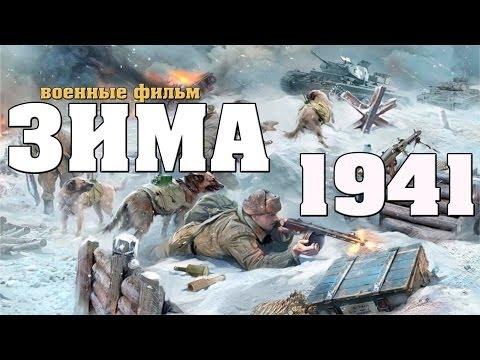 Военные фильмы смотреть онлайн бесплатно на