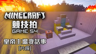 【Minecraft】 競技拍 Game 54 -  皇帝主場我話事 [片段]