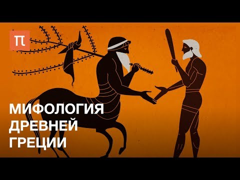 Как возникла мифология