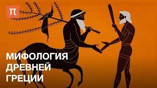 Скачать Мифология Древнеи Греции