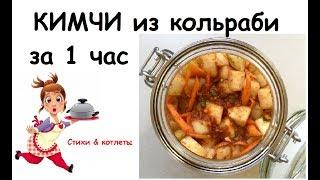 КИМЧИ из кольраби : простой рецепт за 1 час