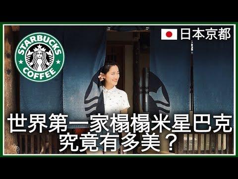 我去了世界第一家榻榻米星巴克!到底有多美?|留言投票你最愛的星巴克飲料!☕️|日本京都|MaoMaoTV