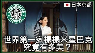 我去了世界第一家榻榻米星巴克 到底有多美 留言投票你最愛的星巴克飲料 日本京都 maomaotv
