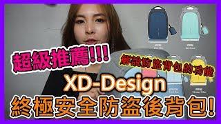 超級推薦!!!XD-Design 終極安全防盜後背包!!解說防盜背包的功能-yooyo tv