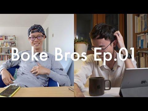 Boke Bros - Ep.01