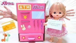 メルちゃん 夏休み工作 ATM貯金箱 ダンボール工作 / Mell-chan ATM Piggy Bank   DIY Cardboard