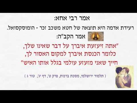 סרטון 90 - הומוסקסואלים גורמים לרעידת אדמה. תלמוד בבלי, מסכת ברכות, דף נט. תלמוד ירושלמי