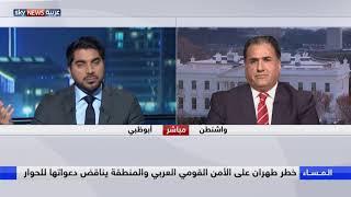 خطر طهران على الأمن القومي العربي والمنطقة يناقض دعواتها للحوار