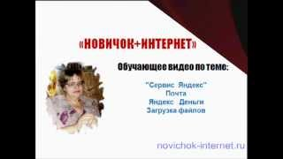 Видеоурок по сервису Яндекс.Валентина Васильева