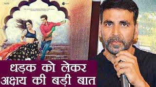 Jhanvi Kapoor's Dhadak will BEAT Padman, Akshay Kumar PREDICTS !   FilmiBeat