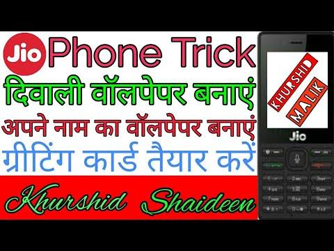 Jio Phone Me Diwali Wallpaper Kaise Banay, Jio Phone Me Wallpaper Par Apna Naam Kaise Likhe