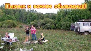 Пикник, грибы, покупка овощей, важное объявление! (09.18г.) Семья Бровченко.
