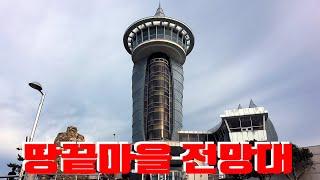 땅끝전망대, 땅끝마을 전망대, 한국여행, 우리나라여행,…