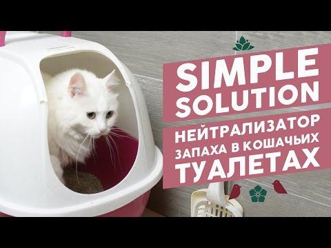 Видео: Наполнитель для кошачьего туалета силикагелевый отзывы