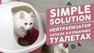 Спрей для кошачьего туалета и наполнителя Simple Solution (Симпл Солюшн)