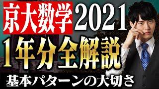 【満点狙える?】京都大学2021の数学を徹底解説!