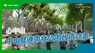 心中山 - 中山雙連帶狀公園改造計畫