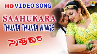 "Saahukara | ""Thunta Thunta"" HD Video Song 
